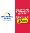 ЖК «Нахабино Ясное» 3,9 млн за двушку
